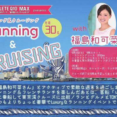 ランニング&クルージング with 福島和可菜