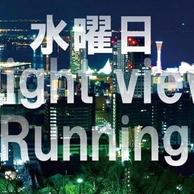 水曜Night view Running