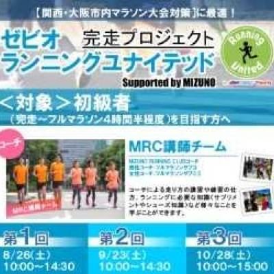 9/23【関西 大阪】大好評・完走プロジェクト! ゼビオ ランニングイベント開催(第2回目)
