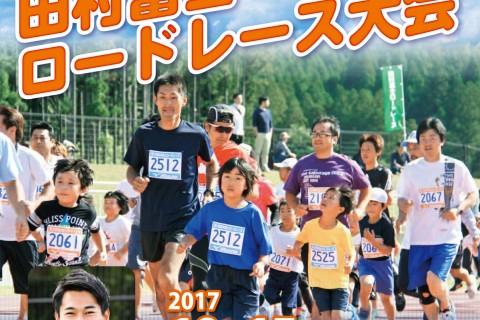 第36回田村富士ロードレース大会(距離2km~5km申込み)