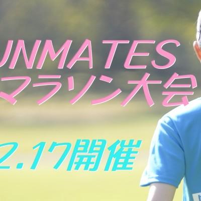 AKI-RUNMATES リレーマラソン大会 ボランティアスタッフ募集