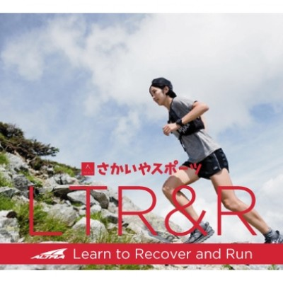ALTRA LTR(Learn To Run)プログラム