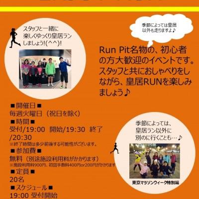 Enjoy Run