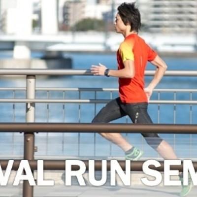 【9/23岡山開催】RUNプログラムデザインセミナー&ロングインターバル練習