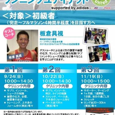 9/24【栃木 小山】ゼビオ ランニングユナイテッド 完走プロジェクト第1回