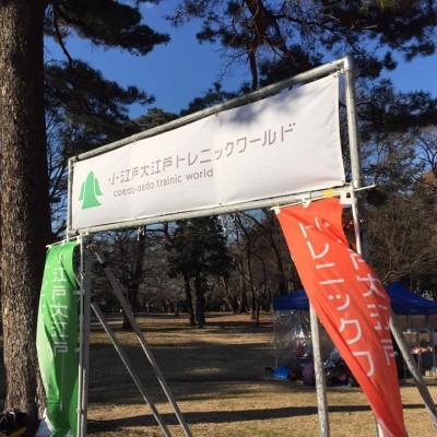 第0回 トレニックワールド Autumn Cup in 稲荷山 & 秋だ!食欲だ!BBQ大会