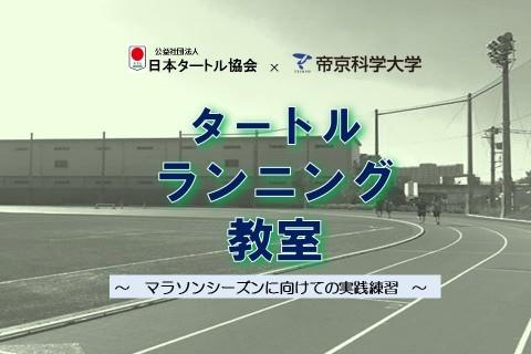 【第2回】ランニング練習会in帝京科学大学