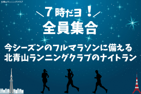 \7時だヨ!全員集合/今シーズンのマラソンに備える北青山ランニングクラブのナイトラン!