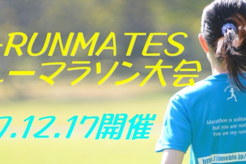 AKI-RUNMATES リレーマラソン大会