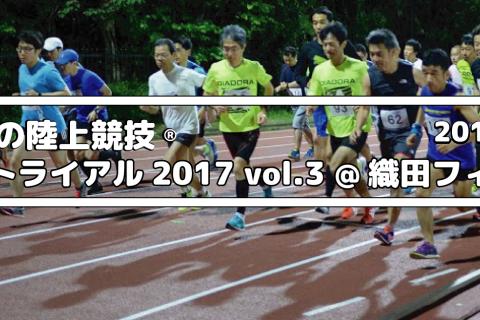 みんなの陸上競技 タイムトライアル2017 vol.3@織田フィールド