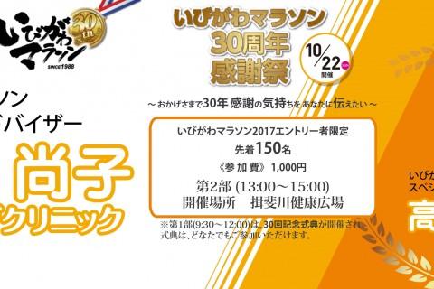 高橋尚子ランニングクリニック ※いびがわマラソン2017エントリー者限定