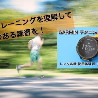 心拍トレーニングで走力アップ!ヤッソ800×5~10本・コアランニングスクール180分練習会