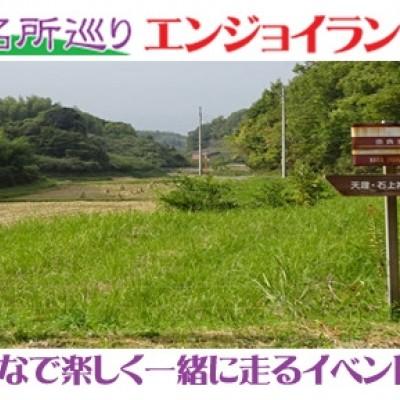 第15回観光ラン・奈良名所巡りエンジョイラン~奈良マラソンが100倍楽しくなる裏道(復路・東コース)