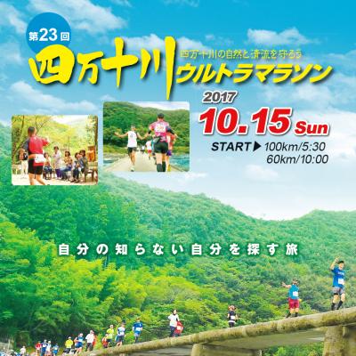 【公式】第23回四万十川ウルトラマラソン 記録集受付