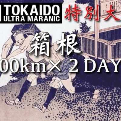 東海道57次ウルトラマランニック特別大会「箱根100㎞ × 2DAYs」