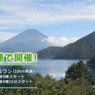 【レイトエントリー】山梨30K in 本栖湖