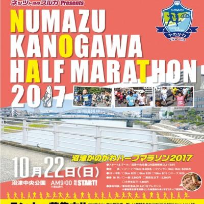 沼津かのがわハーフマラソン2017 当日ボランティア募集