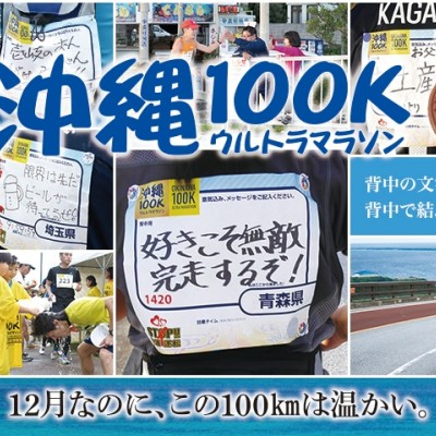 「第2回沖縄100K ウルトラマラソン」ボランティアスタッフ募集!