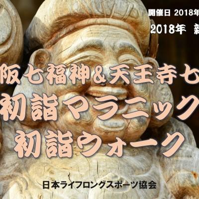 2018年 新春吉例 大阪七福神 & 天王寺七坂 初詣マラニック