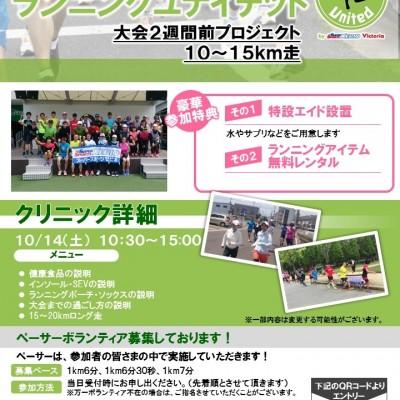 10/14【富山】 ゼビオランニングユナイテッド「大会2週間前プロジェクト(10~15km走)」