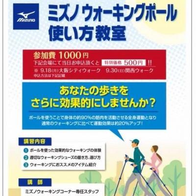ミズノ・ウォーキングポール使い方教室      (16:00~18:00)