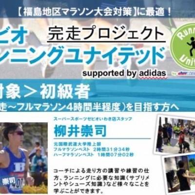 10/7【東北 福島】ゼビオ ランニング完走プロジェクト:イベント