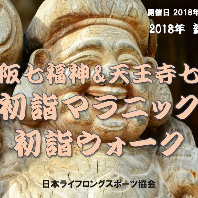 2018年 新春吉例 大阪七福神 & 天王寺七坂 初詣ウォーク