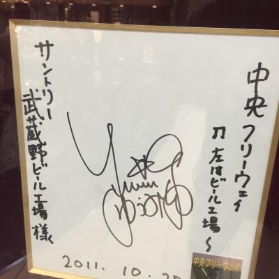 """ユーミン  """"♪中央free way♪〜〜"""""""