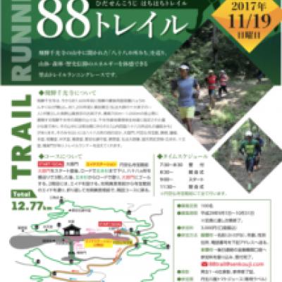 飛騨千光寺88トレイル