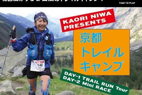 KAORI NIWA presents 100マイル完走攻略プログラム第2弾 京都トレイルキャンプ