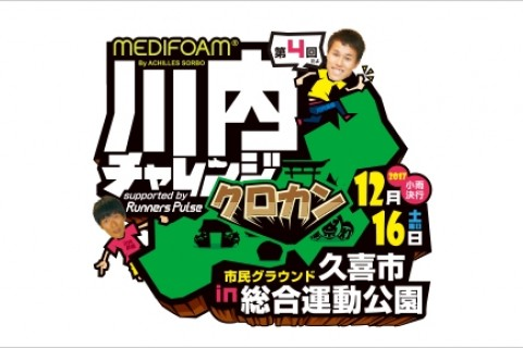 MEDIFOAM 第4回 川内チャレンジ supported by Runners Pulse