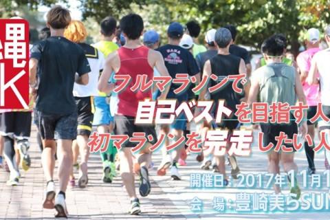 「沖縄30K」ボランティアスタッフ募集♪