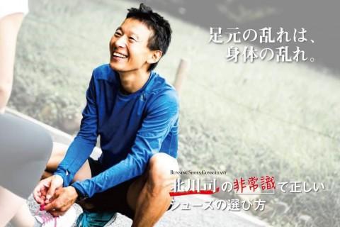 【静岡で開催!!】ランニングシューズ選びに必要な3つのこと