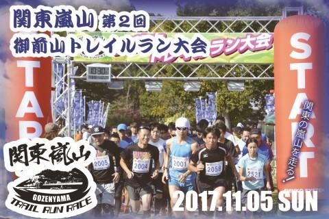 関東嵐山を走る! 第二回御前山トレイルラン大会