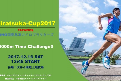 Hiratsuka-Cup2017 featuring WHO国際基準カイロプラクターズ