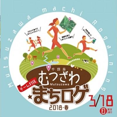 むつざわ★まちロゲ2018春~里山の自然に囲まれたのどかな町でロゲイニングを楽しもう!