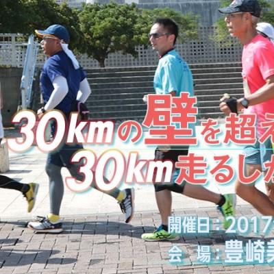 「沖縄30K」レイトエントリー(15kmの部)
