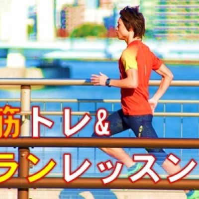 【11/25鹿児島開催】走るためのラン筋トレ&ペースランニングレッスン