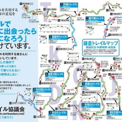 『鎌倉トレイルぐるり一周!~鎌倉トレイルマップを持って走ろう~』