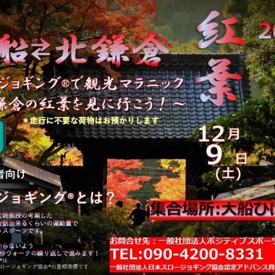 【かまくRUN】大船⇄北鎌倉観...