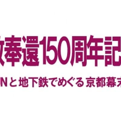 大政奉還150周年記念マラニック「龍馬と駆ける京の街(洛外編)」RUN約30Km