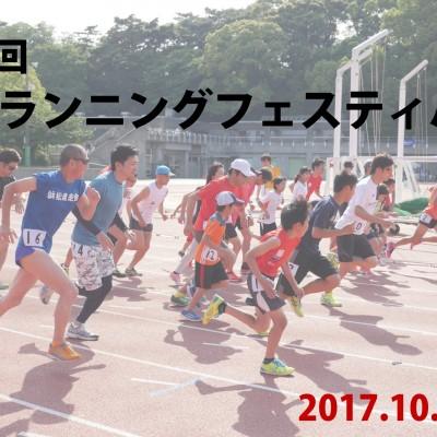 第4回浜松ランニングフェスティバル