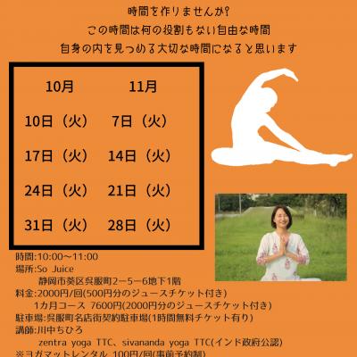 昼ヨガ〜リラクゼーション