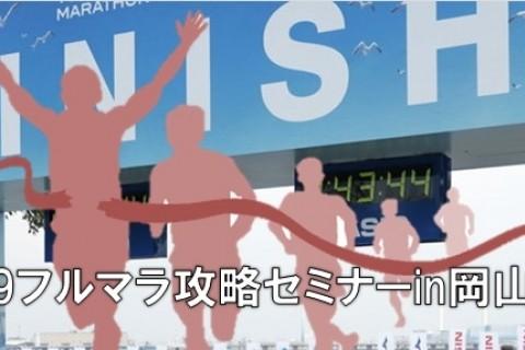 【マラソン攻略】完走するための5つのポイントセミナー(現在26名)【in岡山天満屋】