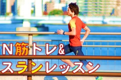 【11/26宮崎開催】走るためのラン筋トレ&ペースランニングレッスン