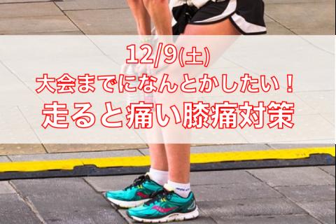【6名限定】大会までになんとかしたい!走ると痛い膝痛対策