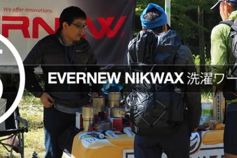 EVERNEW NIKWAX 洗濯ワークショップ(15日)