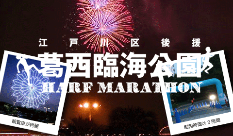 葛西臨海公園ナイトハーフマラソン(6/8)ボランティア募集