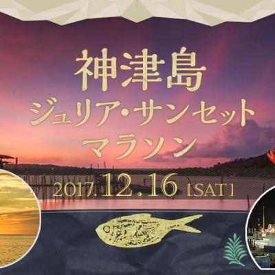 神津島ジュリア・サンセットマラソン