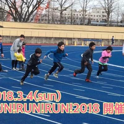 RUN!RUN!RUN!2018